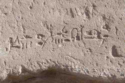 ancient-graffiti